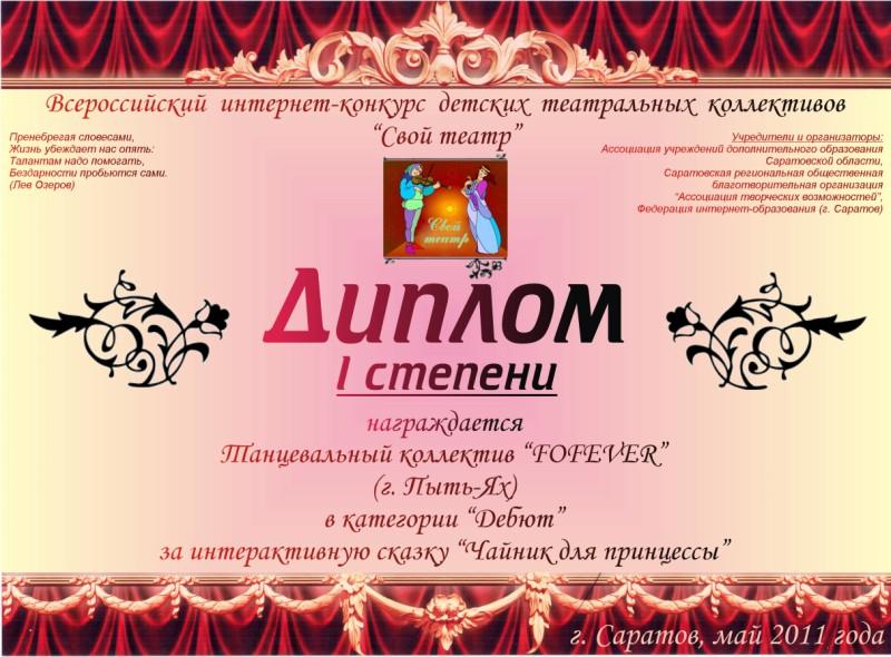 Интернет конкурсы театральные